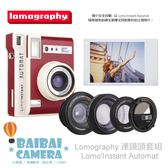 拍立得相機 lomography Lomo'Instant Automat li850lux BaiBaiCamera