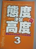 【書寶二手書T9/勵志_BP2】態度決定高度 3 -職場高手必須具備的100種能力_羅松濤