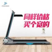 跑步機 跑客book跑步機家用款超薄智慧折疊超靜音家用跑步機健身器材 芭蕾朵朵YTL