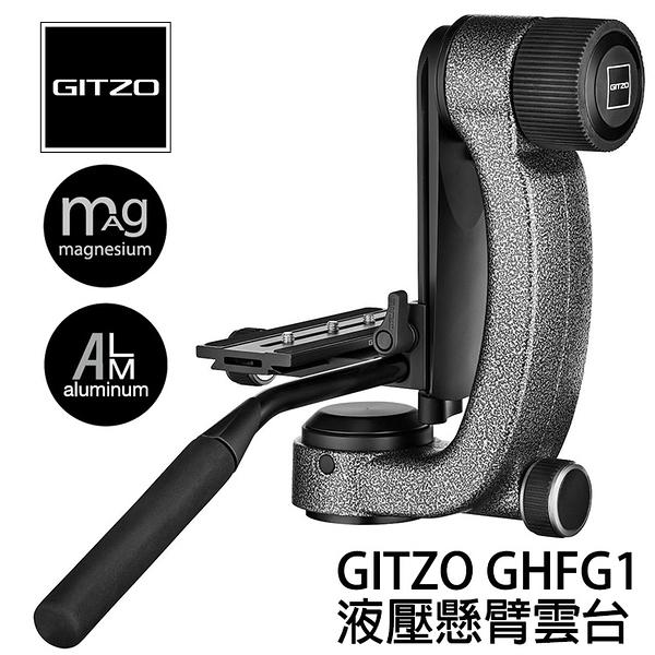 GITZO GHFG1 液壓懸臂雲台 (24期0利率 免運 總代理公司貨) 擺臂雲台台 拍鳥 打鳥 飛羽攝影