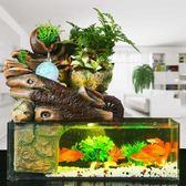 魚缸造景 飾品 客廳魚缸微景觀假山流水噴泉小擺件客廳桌面招財家居裝飾品 玩趣3C