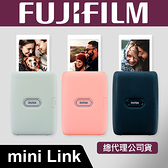 【補貨中11008】恆昶公司貨 Mini Link 智慧型 手機 印表機 相印機 Instax SHARE 拍立得