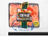 1B3A【魚大俠】FF166珍珍日式松葉蟹味腿(270g/包)