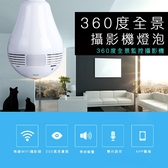 台灣現貨! 360度全景攝影頭燈泡 全景監視器 APP監視器 無線監視器 燈泡監視器 麥克風監視器 360