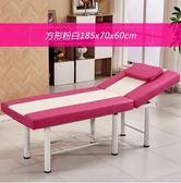 美容床 折疊美容床按摩推拿美體床家用紋繡床美容院專用『芭蕾朵朵YTL』