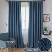 9折起 窗簾棉麻風窗簾布料亞麻風現代簡約成品窗簾紗客廳遮光布臥室