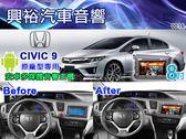 【專車專款】2015年 HONDA CIVIC 9代適用8吋彩色液晶全觸控DVD主機