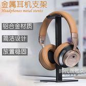 耳機支架簡約頭戴式耳機架掛架創意金屬耳機展示架鋁合金耳機架子一件免運