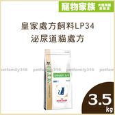 寵物家族-皇家處方飼料LP34-3.5kg泌尿道貓處方