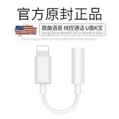 蘋果7耳機轉接頭iphone7plus/8p/x/xr/11音頻xs直播U盾lightning轉 創意新品