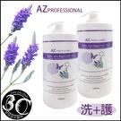 AZ 胺基酸 洗護 系列 洗髮精+護髮素...