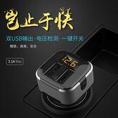 現代車載充電器汽車車充點煙器一拖二手機快充USB多功能帶開關   可然精品鞋櫃