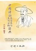 中國詩詞名家名句名句分類辭典