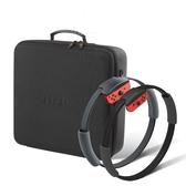 [哈GAME族]免運費 可刷卡 良值IINE NS 健身環大容量主機收納包EVA收納包 硬殼保護包NS配件 L306