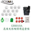 POSMA 高爾夫球相關周邊套組 GBS010A