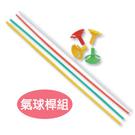 珠友 BI-03011 台灣製-氣球汽球桿組/4入