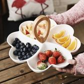 點心盤創意陶瓷現代客廳水果盤甜點盤干果盤點心盤提手分格糖果盤堅果盤        萌萌小寵