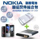全新 Nokia 配件包 (電池+座充)