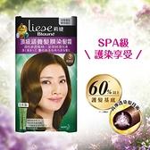 莉婕頂級涵養髮膜染髮霜 3明亮棕 (40G+40G)