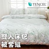 天絲雙人床包被套四件組【雅苑】舒柔質感、親膚透氣、MIT台灣製