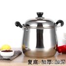 湯鍋不鏽鋼鍋加厚復底鍋不粘鍋煲湯鍋涮肚鍋深燉鍋CY『新佰數位屋』