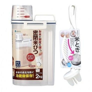 日本ASVEL手提式2公斤小米箱+洗米器(特惠組)