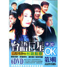 台語巨星卡拉OK第三輯DVD (6片裝)...
