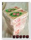 古意古早味 米香 (純素/原味口味/10包裝/每包170公克/每包16小個) 懷舊零食 爆米花 麥芽 脆香 餅乾