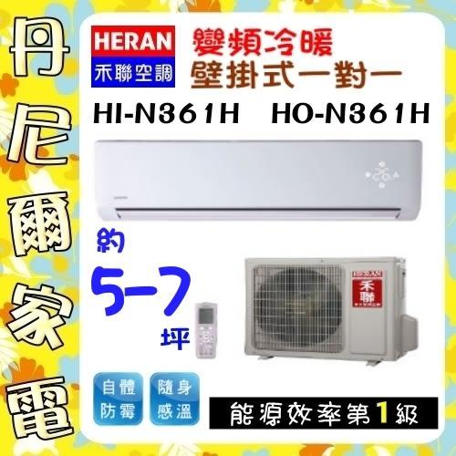 【禾聯冷氣】5~7坪3.6kw一對一變頻冷暖壁掛式《HI-N361H/HO-N361H》全機三年保固 贈山水無線檯燈