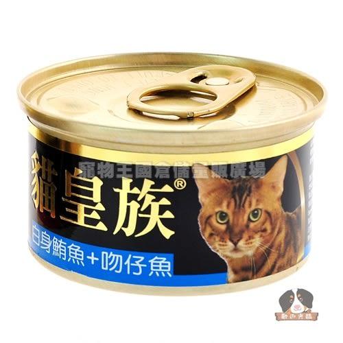 【寵物王國】貓皇族金罐-白身鮪魚+吻仔魚80g