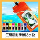 三層密封手機防水袋(5吋內可用)