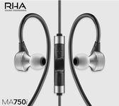 英國 RHA  MA750i 頂級隔音入耳式線控耳機 公司貨保固三年