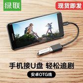 otg數據線轉接頭micro安卓手機外接u優盤鍵盤鼠標小米華為榮耀oppo魅族vivo三星通用usb連接轉換器