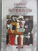 【書寶二手書T9/音樂_E4F】古典音樂400年-現代樂派的大師