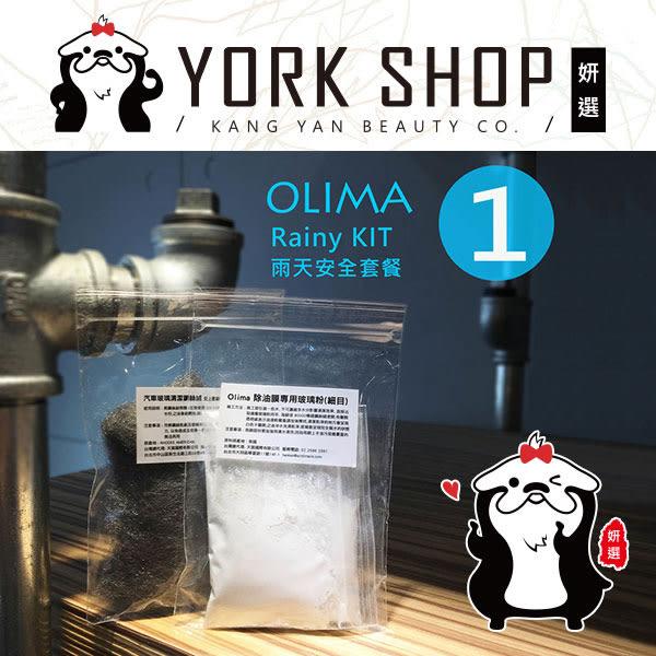 【妍選】『雨天安全套餐1號餐』 Olima細目玻璃粉+極細#0000美國進口鋼絲絨