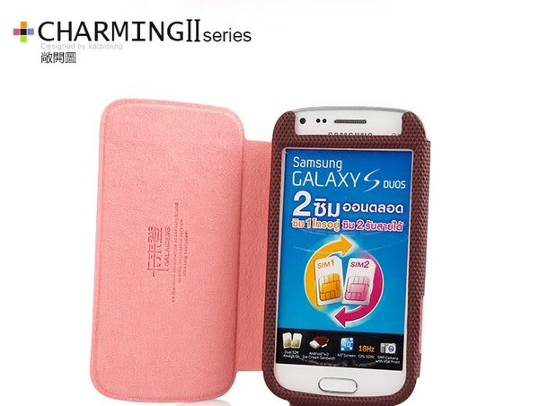 【卡來登】彩逸II 左右開 超薄皮套 Samsung S7562 Galaxy S Duos *清倉價*