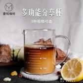 玻璃量杯-加厚玻璃刻度量杯手沖式咖啡分享壺簡約耐熱玻璃大容量燒杯