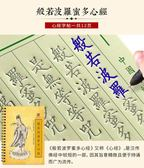 佛經心經繁體鋼筆成人中學生字帖 中文楷體繁體字凹槽魔法練字本 樂芙美鞋