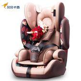 車載嬰兒童安全座椅 9個月-12歲汽車用簡易寶寶車載坐椅
