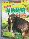 【書寶二手書T6/雜誌期刊_WFV】超趣味陸地動物大冒險_許順奉,  周琡萍