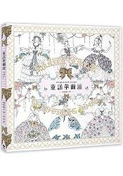 Dream A Little Dream:童話華爾滋