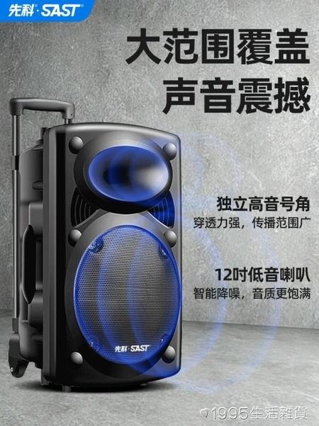 廣場舞音響戶外藍芽音箱k歌演出大功率音量帶無線話筒重低音炮室外跳舞移動 1995生活雜貨
