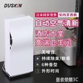 duskin廁所除臭香水酒店大堂專用空氣清新衛生間去味道自動噴香機YTL