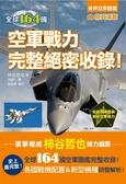 (二手書)世界空軍圖鑑: 全球164國空軍戰力完整絕密收錄!