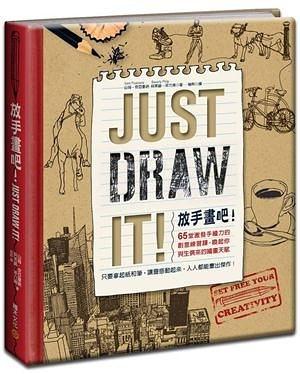 放手畫吧!Just Draw It!:65堂激發手繪力的創意練習課,喚起你與生俱來的繪畫天..