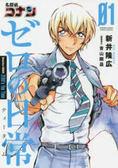 名探偵コナンゼロの日常 (少年サンデ−コミックススペシャル)