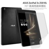 ASUS華碩 ZenPad 3 8.0 (Z581KL) 平板專用 亮面 平板保護貼 抗刮營幕膜