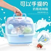 可手提兒童餐具收納箱嬰兒奶粉盒寶寶奶瓶儲存盒防塵晾干奶瓶箱 金曼麗莎