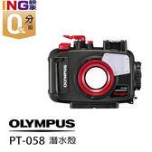 【6期0利率】OLYMPUS PT-058 TG5 防水盒 公司貨 TG-5 防水殼 潛水殼