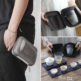 蓋碗套裝旅行茶具套裝便攜包一壺二杯陶瓷戶外旅游功夫茶具igo 道禾生活館
